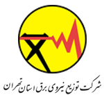 شرکت توزیع برق تهران
