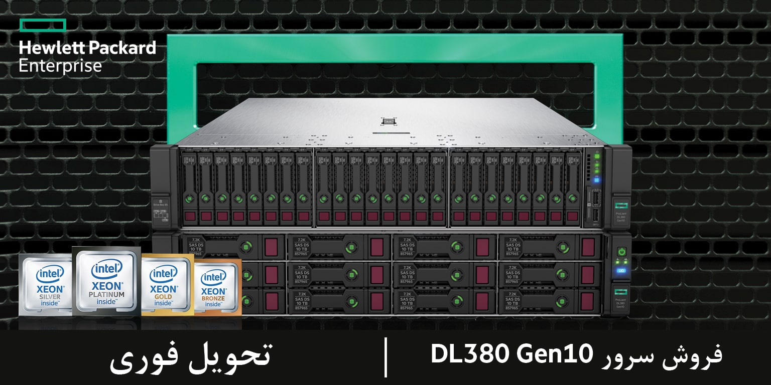 فروش سرور DL380 G10 | تحویل فوری
